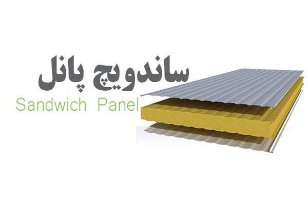 پنج طرح محبوب ساندویچ پانل| کاربرد ساندویچ پانل در بازار ...